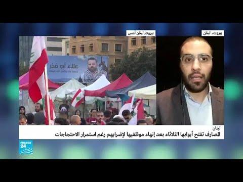 لبنان: أين وصلت مشاورات تشكيل الحكومة الجديدة؟  - نشر قبل 1 ساعة