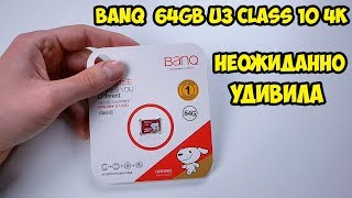 Карта памяти Banq 64GB U3 Class 10. Неожиданно удивила