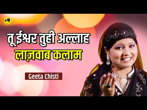 Geeta Chisti Qawwali | Tu Ishwar Tu Hi Allah | Hzt Dhawal Shah Baba, Sikka Jamnagar-2017