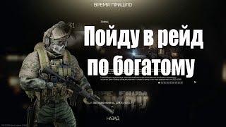 Ночной Тарков