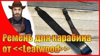 Ремень для карабина и ремень для ружья  а также ремень для оружия ручной работы Охота и рыбалка