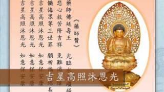 《藥師贊》Healing Buddha 文殊院上江腔梵呗