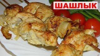 Куриный шашлык. Маринад для шашлыка из курицы с горчичным порошком и майонезом. ВкусноЕШка