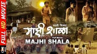 Majhi Shala Full New Movie  | माझी शाला मराठी फिल्म
