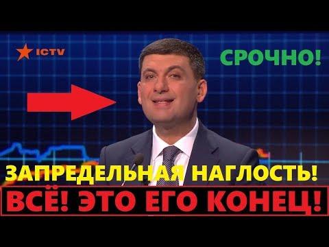 Опозорился! Вся Украина