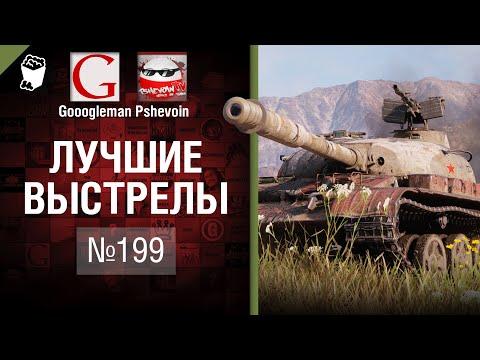Лучшие выстрелы №199 - от Gooogleman и Pshevoin [World of Tanks]
