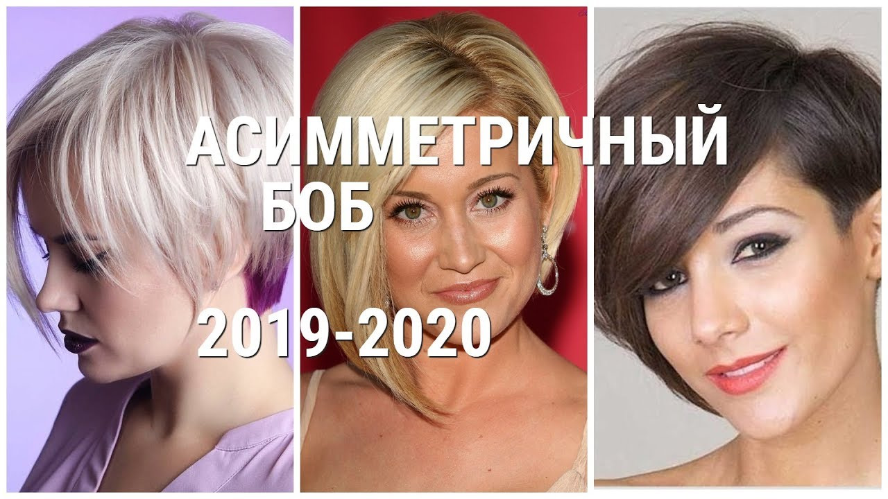 Asimmetrichnyj Bob Supermodnaya Strizhka 2019 2020 Youtube