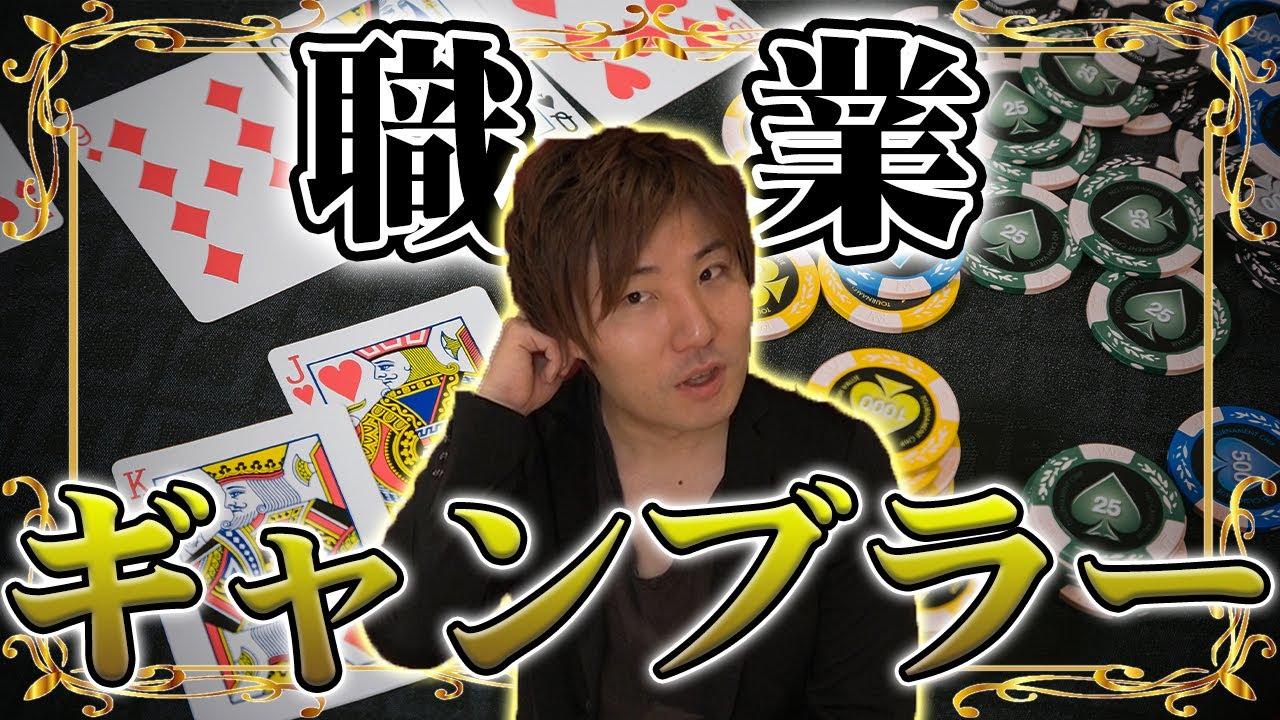 プロギャンブラー小倉孝、YOUTUBEはじめます【ポーカー/麻雀】 - YouTube