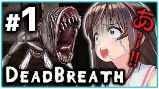 【Dead Breath】#1 見つめられると息が止まっちゃう♡(恐怖で)