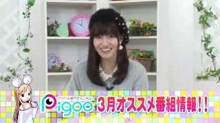 ご視聴はコチラ http://ondemand.pigoo.jp/ SKE48やSUPER☆GiRLS、アップ...
