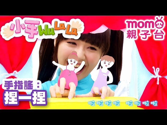 momo親子台 |【捏一捏】小手WuLaLa S2 EP05【官方HD完整版】第二季 第5集~甜甜姐姐帶著大家一起玩手指搖