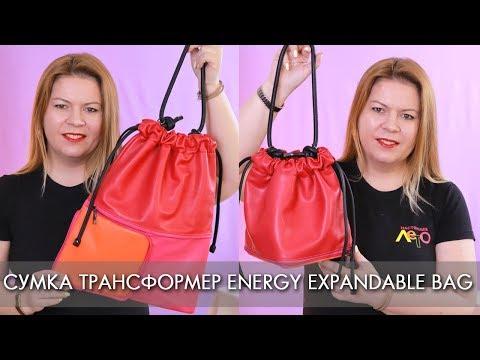 СУМКА ТРАНСФОРМЕР ENERGY EXPANDABLE BAG 41231 Орифлэйм