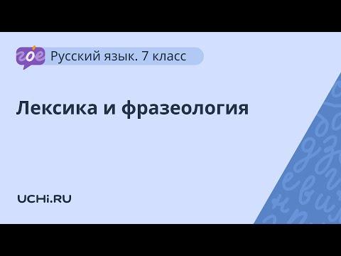 Русский язык 7 класс: лексика и фразеология