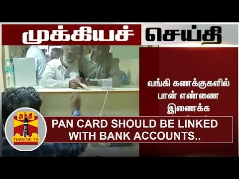 "BREAKING NEWS : ""Pan Card should be linked with Bank Accounts"" - Finance Ministry"