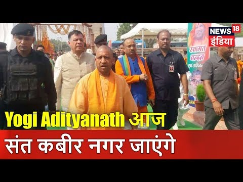 Yogi Adityanath आज संत कबीर नगर पहुंचेंगे |  आज की ताजा खबर | News18 india