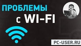 Что делать, если не работает вай фай? Решение проблем с wi-fi(В этом видео мы рассмотрим несколько вариантов решения проблем, которые могут быть с вай фай сетью. Сразу..., 2014-12-13T18:36:04.000Z)
