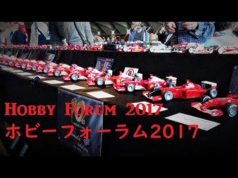 hobby forum 2017 2017 youtube. Black Bedroom Furniture Sets. Home Design Ideas