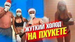 Три минуты при -110 градусах! Странное русское фешн шоу и угарный ресторан. Пхукет 2020