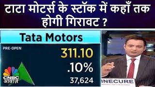 टाटा मोटर्स के स्टॉक में कहाँ तक होगी गिरावट ? | CNBC Awaaz
