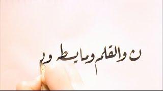 الخط العربي الإسلامي خط الرقعة -7- تسنيم هنداوي