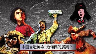 焦点对话:中国官方英雄,为何民间质疑? thumbnail