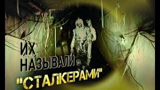 """Их называли """"сталкерами"""". Неизвестные факты Чернобыльской катастрофы"""