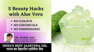 5 Beauty Hacks with Aloe Vera I INDIA&#39S BEST ALOEVERA GEL भरत क बहतरन एलवर जल  DR. MANOJ DAS