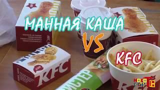 KFC vs. Semolina. Манная каша против. КФС