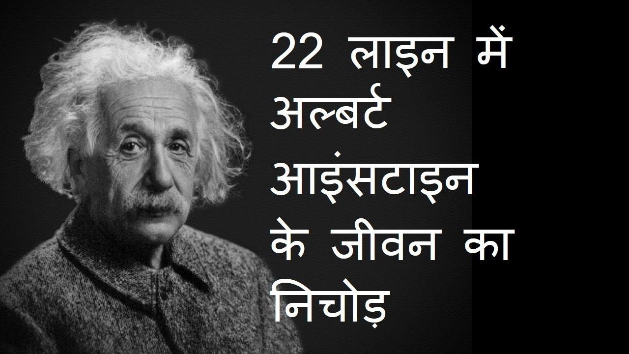 22 Quotes By Albert Einstein In Hindi Youtube