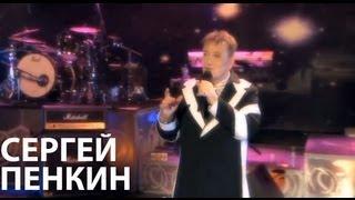 Смотреть клип Сергей Пенкин - Попурри