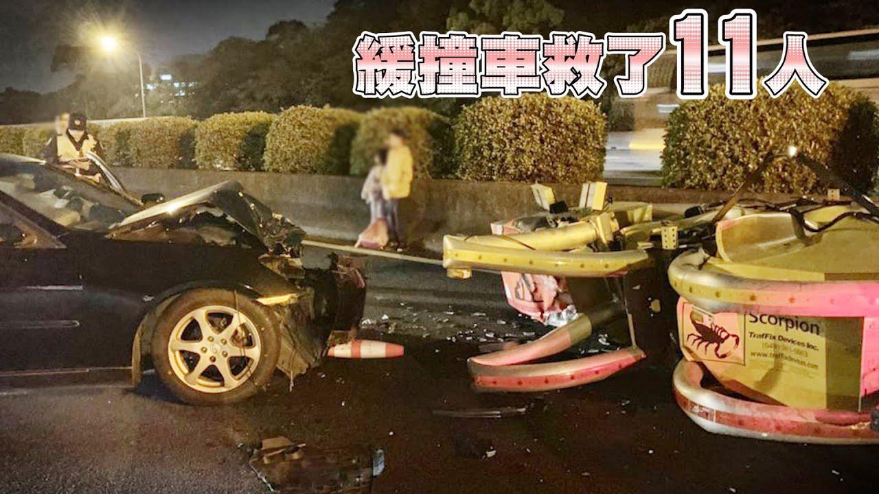 緩撞車救了11人 - YouTube