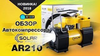 Обзор компрессора автомобильного Solar AR210