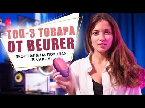 ТОП-3 товаров от Beurer для косметического салона у тебя дома