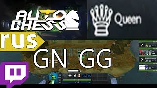 DOTA AUTO CHESS - MAGE COMBO / (RUSSIAN) QUEEN GAMEPLAY