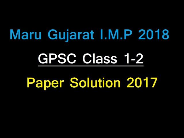 Maru Gujarat | GPSC Class 1 2 Preparation 2018 | GPSC Online Class | 2017 Paper solution | PART 1