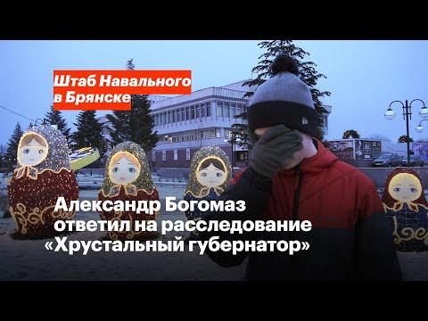 Александр Богомаз ответил на видео «Хрустальный губернатор» брянскому штабу Навального