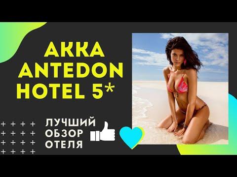 Akka Antedon Hotel 5* обзор отеля Акка Антедон Турция 2020