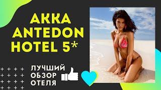 Akka Antedon Hotel 5 обзор отеля Акка Антедон Турция 2020