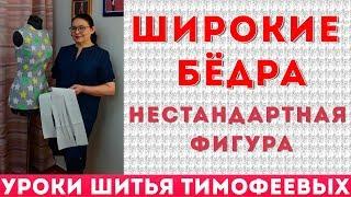 ШИРОКИЕ БЁДРА | НЕСТАНДАРТНАЯ ФИГУРА | уроки шитья Тимофеева Тамара