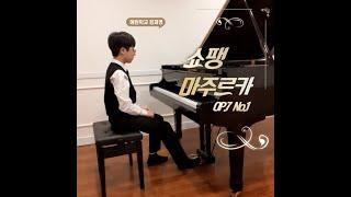 [예원학교 1학년 정재영 피아노 성장기 #18]쇼팽 마…