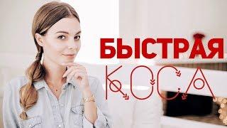 Прическа на скорую руку! КОСА САМОЙ СЕБЕ⎥ Виктория Ростова