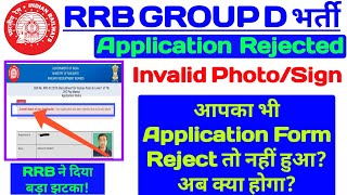 RRB Group D 2019 || Application Rejected Due to Photo/Sign || अब क्या होगा?? ||