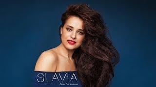 SLAVIA - День Валентина (Lyric Video)
