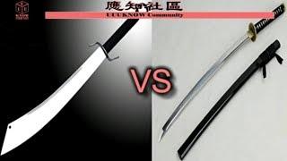 中國大刀 vs 日本武士刀