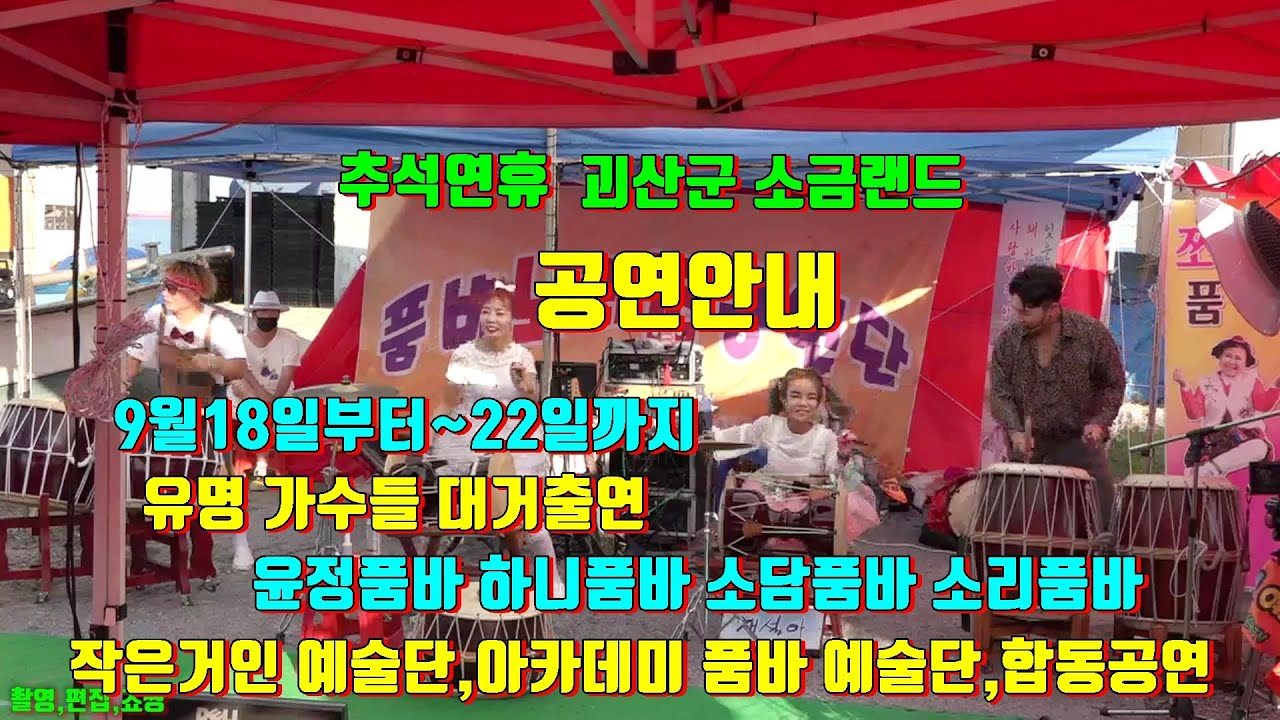 공연안내 윤정품바 하니품바 9월18일~22일까지 괴산 소금랜드 연휴공연 작은거인 예술단