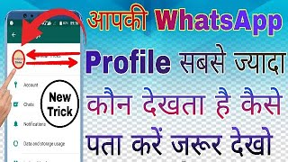 who can see my WhatsApp profile picture!aapki whatsapp profile kaun kaun dekhta hai!