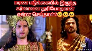 what was duriyodhanan reaction after seeing the death of karnan??   In Tamil    Priya virus