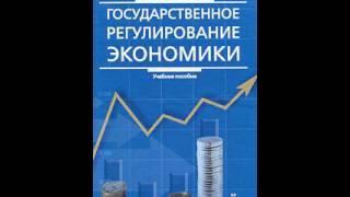 видео Место государства в экономике - Государственное регулирование экономики