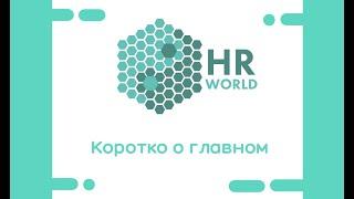HR World - коротко о главном !