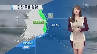 [날씨와 생활 정보] 가을 태풍이 더 강력한 이유? thumbnail